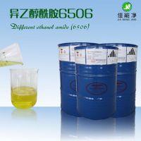 光亮剂原料 除蜡水原料 供应德国汉姆异乙醇酰胺6506 环保多功能洗涤料