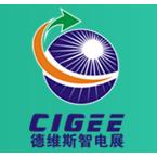 第二届中国国际能源互联网博览会 2017第七届中国国际智能电网建设及分布式能源展览会(中国智电展)