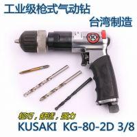 KG-80-2D 钻孔能力3/8 10mm工业级枪型风钻 气动功丝钻气动工具