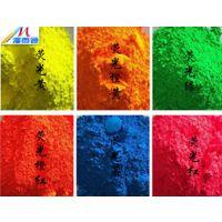 广州漫而逦供应油溶性、水溶性的荧光颜料批发