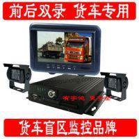 7寸宽电压 双画面显示 大货车前后双录行车记录仪倒车影像系统