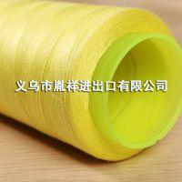服装辅料涤纶缝纫线批发,涤纶线价格