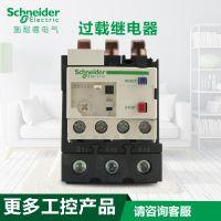 正品施耐德热继电器LRD340C 30-40A 热过载继电器LRD340C
