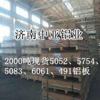 5052H112铝板价格