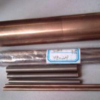 cuw50钨铜板 C7541白铜 C6880白铜