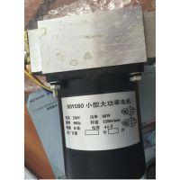 小型大功率电机 型号:WD-90YC60