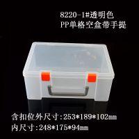 【现货批发】双扣带手提无格PP空盒子 白色半透明塑料盒SH-8220-1