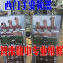 建德变频器维修,桐庐变频器维修,富阳SIEMENS变频器维修