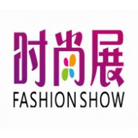 2017第十五届上海时尚产业及服装服饰展览会