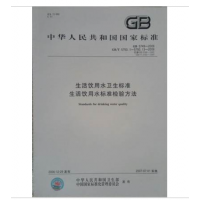 GB5750-2006 生活饮用水卫生标准 生活饮用水标准检验方法 合订本