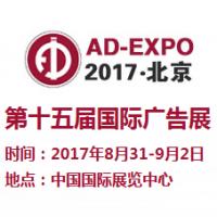 2017第十五届中国(北京)国际广告展览会