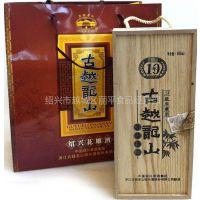 供应绍兴黄酒 10年库藏古越龙山 500ML*6 18957511186