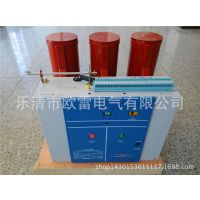 代理陕西宝光VS1-24/1600型固定式户内高压真空断路器