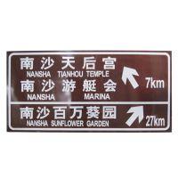 旅游标志牌厂家定做大型旅游标志牌规格齐全价格便宜