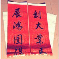 专业定制创意高档128克铜版纸书法春联手写对联全年红火永不退色