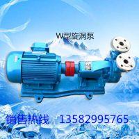 50W-45漩涡泵 卧式离心漩涡泵 单级旋涡泵 W型旋涡泵不锈钢旋涡泵