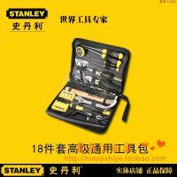 史丹利工具套装90-597-23 18件家用电子维修高级通用工具包组套