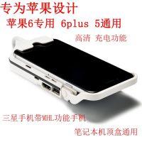 爱普泰克I60微型手机投影仪 家用LED迷你机苹果iPhone6 便携批发