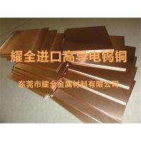 供应W75高精密钨铜圆棒 W75钨铜板 钨钢板强度
