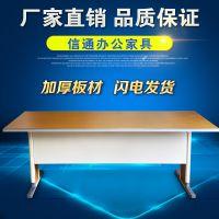信通家具供应钢制会议桌多人补习桌学习阅览桌