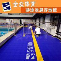 全众体育新型防滑泳池地板