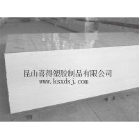 昆山喜得塑胶制品有限公司出售优质PPA板