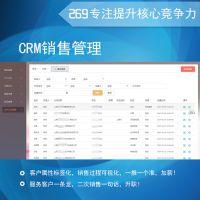 CRM客户管理系统客户维护开发工具客户拜访记录办公软件系统