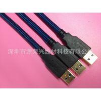 供应USB3.0数据线 全铜双屏蔽带编织网USB3.0线 传输速度稳定