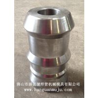 源晟键8-426mm型号制管模具专供