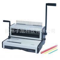 梳式胶圈装订机 ZX-S950装订机 21把钢刀(全抽刀) 打孔机