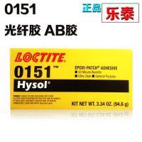 原装Loctite Hysol乐泰0151 环氧树脂胶 清澈透明 陶瓷金属黏接94.6g