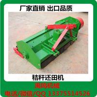 禹鸣机械直销1米-2米拖拉机秸秆还田机、牧草打碎机、起垄机农业