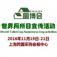 2016世界厕所日暨中国厕所革命创新博览会(简称:厕博会)