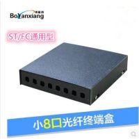 供应小8口st光纤盒140*130*30小型8口ST光缆终端盒 八口光纤盒迷你型