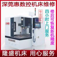 深圳东莞惠州CNC电脑锣维修 专业修理各类数控机床 加工中心维修