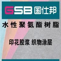厂家直销GSB-810印花油墨树脂水性聚氨酯牛仔浆展色性好,高耐磨耐水洗