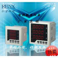 厂家直销2k4方形智能三相电流表可编程仪表多功能仪表开孔111*111高精度测量仪表