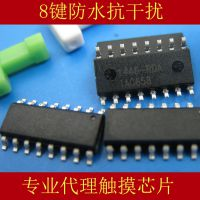 JTW8525 8KEYS电容式防水触摸感应按键控制IC芯片/适合AD键应用