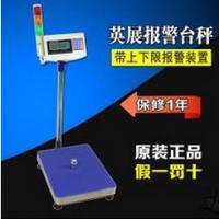 特价供应上海英展报警电子秤XK3150(W) 300kg/20g