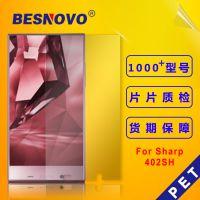 夏普Aquos Crystal 402sh 高清磨砂贴膜 手机屏幕保护膜