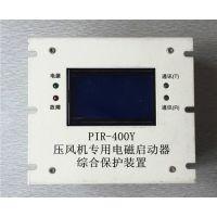 颐坤PIR-400Y压风机专用电磁启动器综合保护装置山西太原