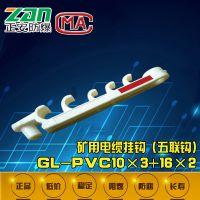 【正安防爆】GL-PVC10×3 16×2矿用电缆挂钩 (五连钩)