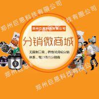 郑州微信营销定制开发|三级分销商城|分销商城源码|微信定制开发