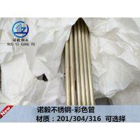 杭州304不锈钢彩色管定做201玫瑰金/钛金管厂家