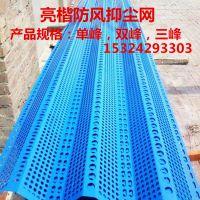 三峰|双峰|单峰防风抑尘网生产定制及厂家