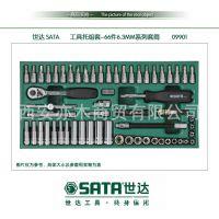 西安世达(SATA)工具托组套 6.3*10*12.5mm系列套筒09901/09902/09903