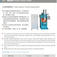 45000J电容储能凸焊机双头储能焊机