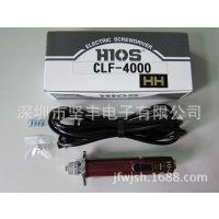 深圳坚丰现货批发好握速HIOS电动螺丝刀CLF-4000HH机用全自动电批