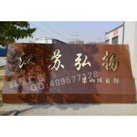 扬州工地广告牌制作安全标语警示牌工地条幅冲洗平台九图一牌