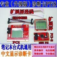 pti8中文诊断卡 笔记本台式机检测卡PTI8中文双屏显示 主板测试卡